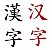 Traditional Chinese (left), Simplified Chinese (right)